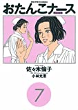 おたんこナース(7) (ビッグコミックス)