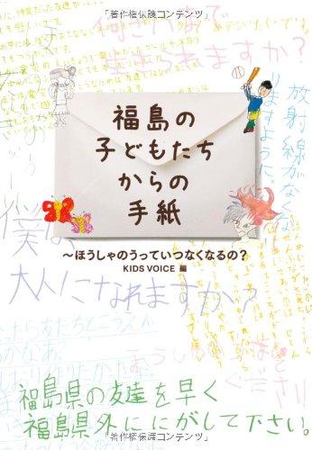 福島の子どもたちからの手紙 ほうしゃのうっていつなくなるの?の詳細を見る