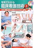 写真でわかる臨床看護技術 1 注射・検査に関する看護技術を中心に! (写真でわかるシリーズ)