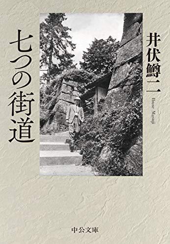 七つの街道 (中公文庫)