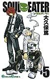 ソウルイーター 5巻 (デジタル版ガンガンコミックス)