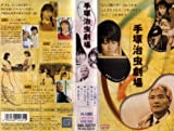 手塚治虫劇場 [VHS]
