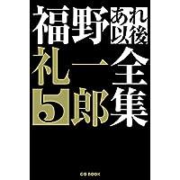 福野礼一郎あれ以後全集5 (CG BOOK)