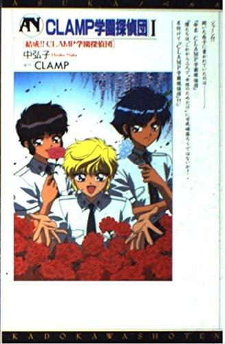CLAMP学園探偵団〈1〉結成!!CLAMP学園探偵団 (ASUKAノベルス)の詳細を見る