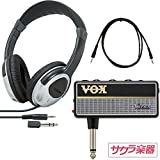 VOX ヘッドフォンアンプ amPlug2 ヘッドフォン/AUXケーブル付き サクラ楽器オリジナルセット【アンプラグ2/CL(Clean)】