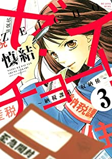 ゼイチョー! ~納税課第三収納係~ 分冊版(3) (BE・LOVEコミックス)