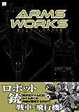 ARMS WORKS~美少女ゲーム世界の兵器~ (MAXムック)