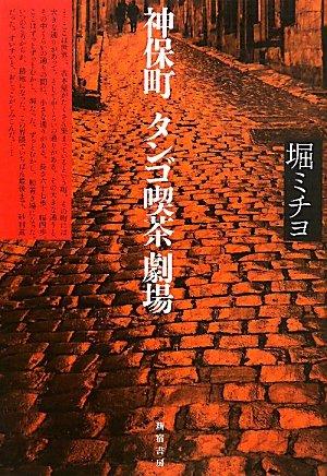 神保町 タンゴ喫茶劇場 / 堀 ミチヨ