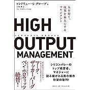 HIGH OUTPUT MANAGEMENT(ハイアウトプット マネジメント) 人を育て、成果を最大...