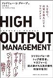 Amazon.co.jpHIGH OUTPUT MANAGEMENT(ハイアウトプット マネジメント) 人を育て、成果を最大にするマネジメント