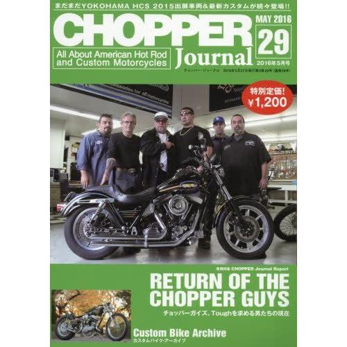 CHOPPER Journal(チョッパージャーナル) 2016年 05 月号 [雑誌]