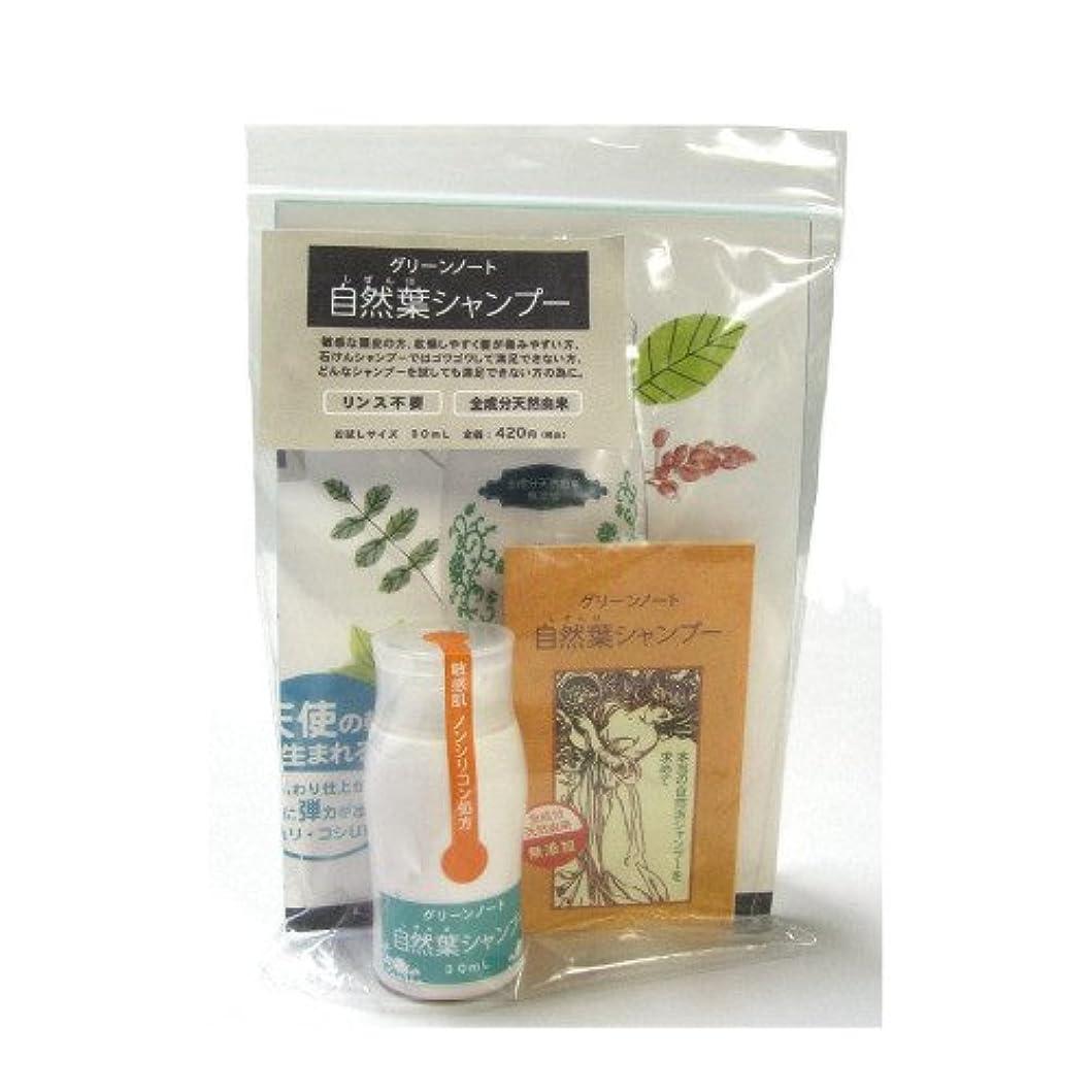 上気味の悪い珍味自然葉シャンプーミニサイズ(30ml)