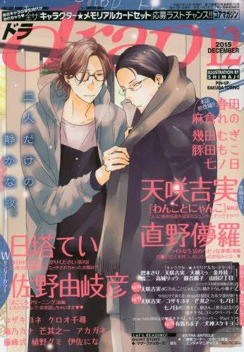 drap(ドラ) 2015年 12 月号 [雑誌]
