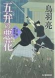 五弁の悪花―八丁堀剣客同心 (角川春樹事務所 (時代小説文庫))
