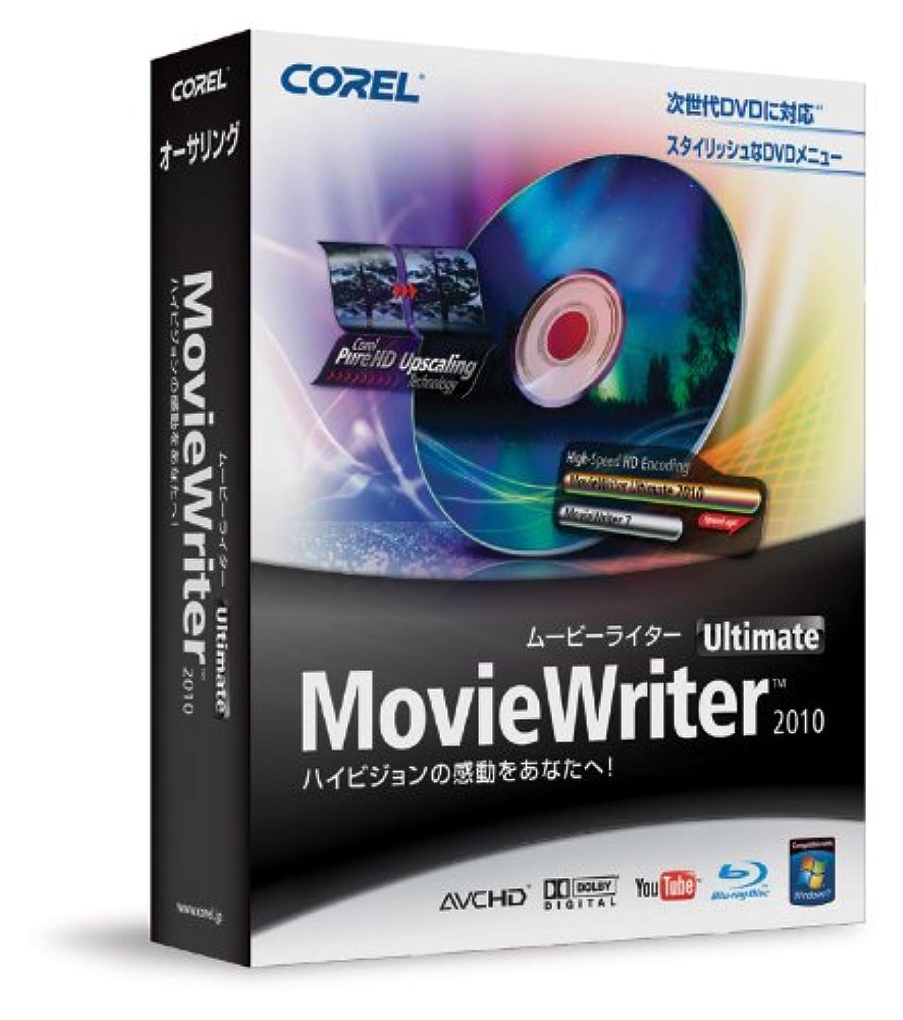 ホースオーチャードフラスコMovieWriter Ultimate 2010 通常版