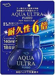AZ(エーゼット) 自動車用ウィンドウコーティング剤 アクアウルトラ フッ素 140ml 超耐久 AQUA ULTRA FUSSO 自動車ウィンドウ用撥水剤 AX311