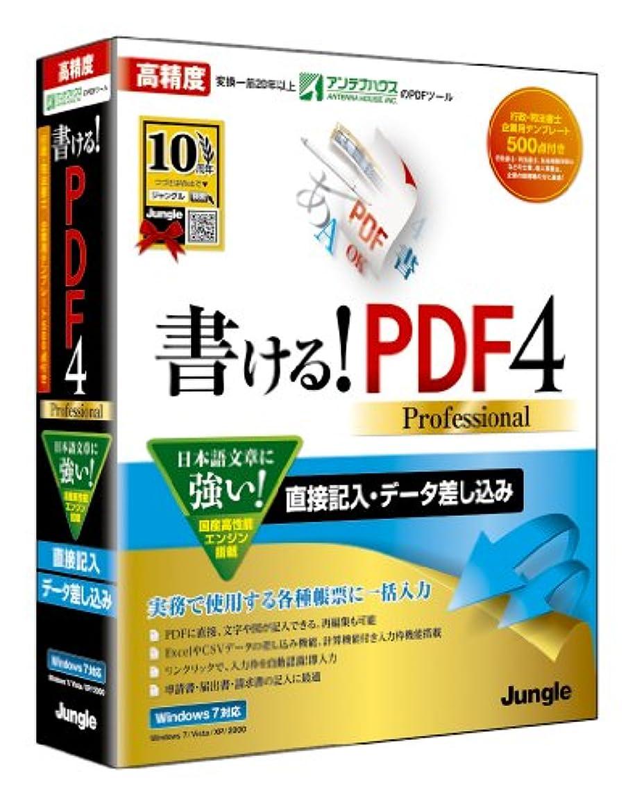 死んでいるフレット財政書ける!PDF4 Professional