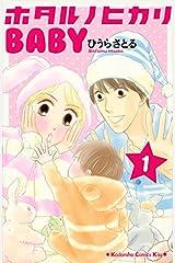 ホタルノヒカリ BABY(1) (KC KISS) コミック
