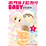 ホタルノヒカリ BABY(1) (KC KISS)