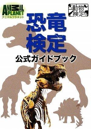 恐竜検定公式ガイドブック (アニマルプラネット動物検定シリーズ)の詳細を見る