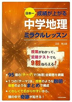 [北目 孝太郎]の日本一成績が上がる 中学地理ミラクルレッスン