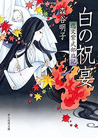 白の祝宴 (逸文紫式部日記) (創元推理文庫)