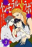 インモラルΨラボ 3巻〈美少女、登場!〉 (コミックノベル「yomuco」)