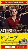 『ビリーブ 未来への大逆転』映画前売券(一般券)(ムビチケEメール送付タイプ)