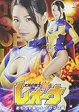 太陽の戦士レオーナ おもちゃ魔人トイザマス編[DVD]