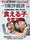 週刊東洋経済 2017年2/11号(「食える子」を育てる 21世紀の読み・書き・そろばん)