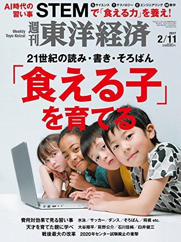 週刊東洋経済 2017年2/11号 [雑誌](「食える子」を育てる 21世紀の読み・書き・そろばん)の詳細を見る