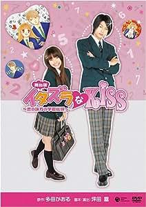 舞台版 イタズラなKiss ~恋の味方の学園伝説~ [DVD]