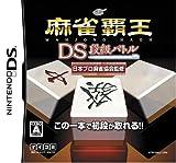 「麻雀覇王DS 段級バトル」の画像
