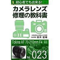 初心者でも出来る!カメラレンズ修理の教科書Vol.023: 『Tokina AF 70-210mm F4』篇