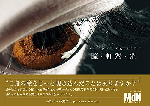 瞳・虹彩・光〈iris photography〉