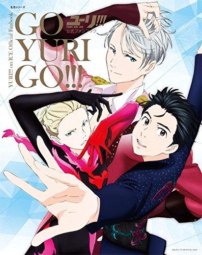 「ユーリ! ! ! on ICE」公式ファンブック GO YURI GO! ! ! (生活シリーズ)の詳細を見る
