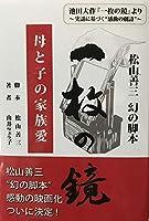一枚の鏡 母と子の家族愛 松山善三 幻の脚本 感動の映画化ついに決定!