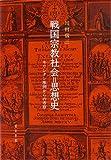戦国宗教社会=思想史: キリシタン事例からの考察