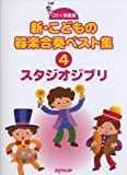 CD+楽譜集 新こどもの器楽合奏ベスト集(4)スタジオジブリ
