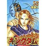 キングダム コミック 1-52巻セット