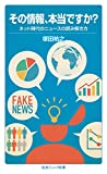 「その情報,本当ですか?――ネット時代のニュースの読み解き方 (岩波ジュニ...」販売ページヘ