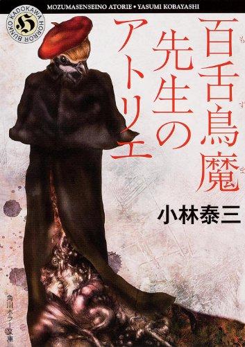 百舌鳥魔先生のアトリエ (角川ホラー文庫)の詳細を見る