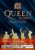 QUEEN in JAPAN - クイーン・オフィシャル・ブック 画像