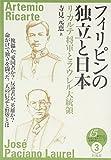 フィリピンの独立と日本: リカルテ将軍とラウレル大統領 (15歳からの「伝記で知るアジアの近現代史」シリーズ 3)