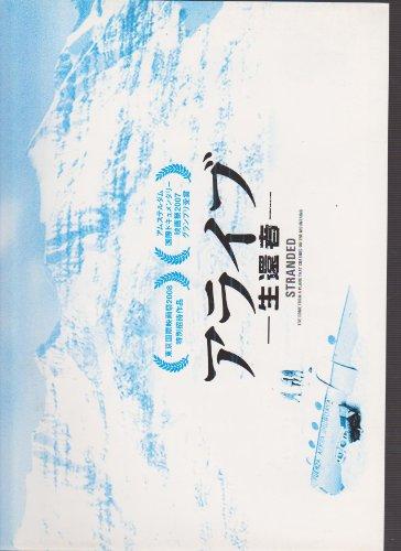 映画プレスシート 「アライブ -生還者- 」 監督/ ゴンサロ・アリホン