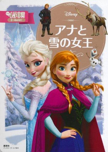 アナと雪の女王 (ディズニーゴールド絵本)...