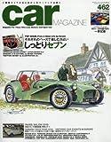 car MAGAZINE (カーマガジン) 2016年12月号 Vol.462