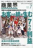 商業界 2009年 07月号 [雑誌]