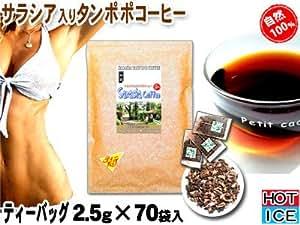 サラシアたんぽぽコーヒー(2.5g×70p)サラシア茶&タンポポ茶(健康ノンカフェイン珈琲)たんぽぽ茶