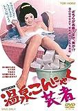 温泉こんにゃく芸者[DVD]
